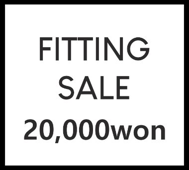 [20,000won]FITTING SALE