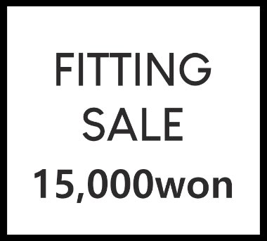 [15,000won]FITTING SALE