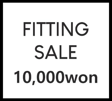 [10,000won]FITTING SALE